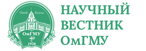 Вестник ОмГМУ